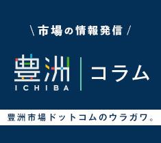 築地ブログ