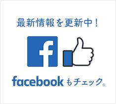 豊洲市場ドットコムのfacebook