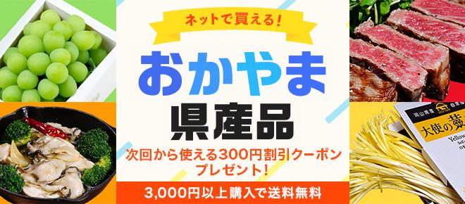 『新春フルーツ福袋』