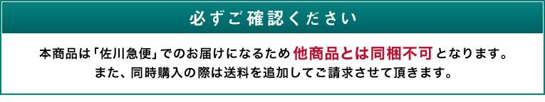 【必ずご確認ください】 本商品は「佐川急便」でのお届けになるため他商品とは同梱不可となります。 また、同時購入の際は送料を追加してご請求させて頂きます。