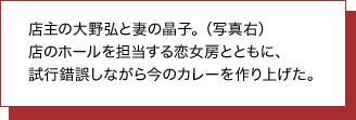 店主の大野弘と妻の晶子。(写真右)店のホールを担当する恋女房とともに、試行錯誤しながら今のカレーを作り上げた。