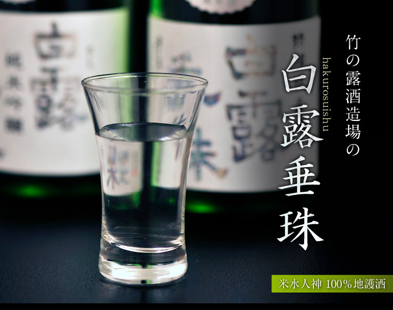 米水人神 100%地護酒 竹の露酒造場の「白露垂珠」