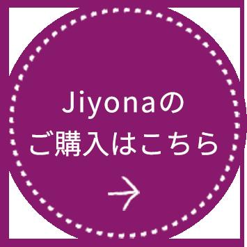 Jiyonaの ご購入はこちら