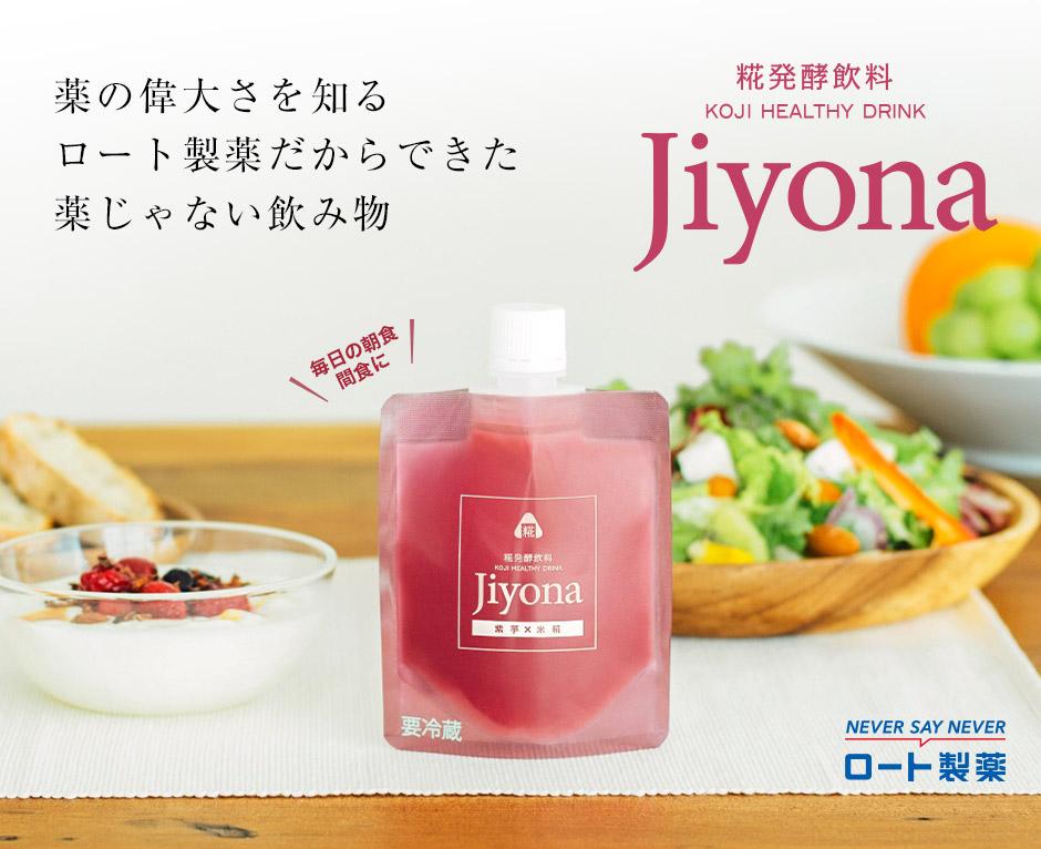 賢くヘルシー間食!野菜と穀物の糀発酵スイーツ飲料元気とキレイのサポートに糀発酵飲料jiyona