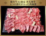 最高級A5限定!『黒毛和牛≪仙台牛≫特選セット』 4部位 合計1kg ※冷凍