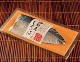 『御馳走しめさば』 青森県産 230g以上 1枚 ※冷凍