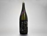 はくろすいしゅ『出羽燦々 ウルトラ33』 純米大吟醸原酒 1.8L ※冷蔵