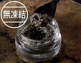 【無凍結】日本産『生キャビア』 15g べステル種、アンデス岩塩使用 化粧箱 ※冷蔵