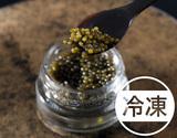 日本産『生キャビア』 15g アムール種、ロレーヌ岩塩使用 化粧箱 ※冷凍