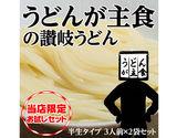 『うどんが主食』の『讃岐うどん』半生タイプ 300g(3人前)×2袋 ※常温 ゆうパケット