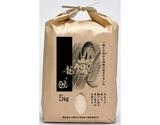 『龍の瞳(いのちの壱) 』 岐阜県産 白米 5kg ※常温