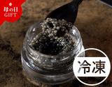 《母の日ギフト》日本産 生キャビア 15g べステル種、アンデス岩塩使用 化粧箱 ※冷凍