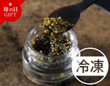 《母の日ギフト》日本産 生キャビア 15g アムール種、ロレーヌ岩塩使用 化粧箱 ※冷凍